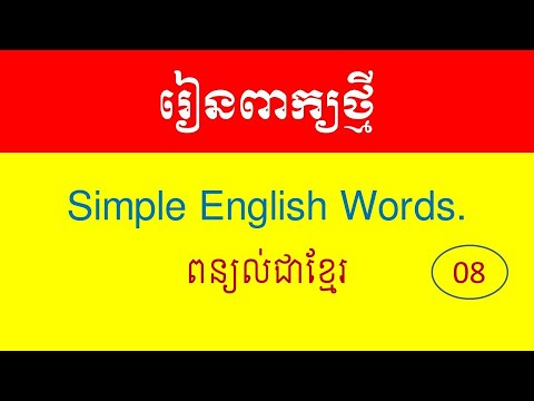 mp4 Learning English Khmer, download Learning English Khmer video klip Learning English Khmer