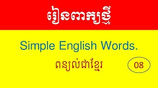 Learn English Khmer | New English Words Part 1 ពាក្យថ្មី ភាគ១