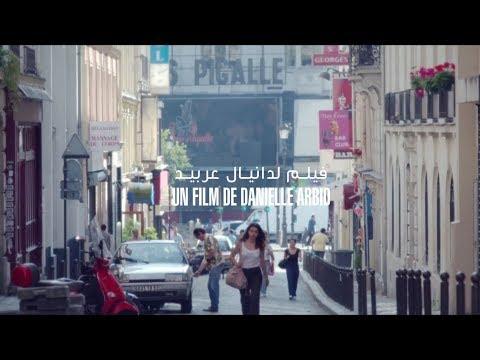 Cherche femme algerien résider france pour mariage