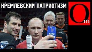 Кремлевский патриот от санкций не умрет