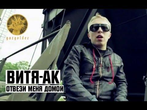 Витя АК - Отвези Меня Домой
