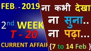February SECOND Week Current affairs 2019 /current feb 2019/SSC GD CGL CPO IB CRACK NEXT EXAMS PAPER