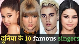 10 Most Famous Singers In The World | Hindi - 10