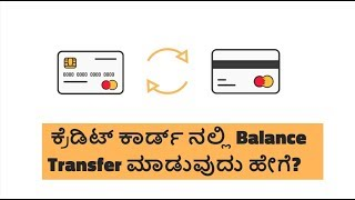 [Kannada]Credit Card - How to Transfer Balance in Credit Card