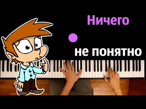 @Феникс Видео  - Ничего не понятно (13 карт) ● караоке | PIANO_KARAOKE ● ᴴᴰ + НОТЫ & MIDI