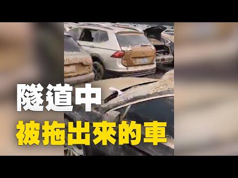 鄭州京廣路隧道中被拖出來的車