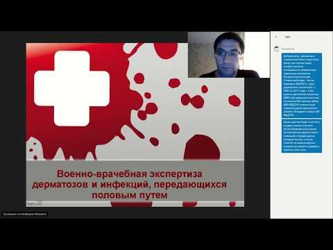 Вебинар «Призывник и врач: применяем Расписание болезней»