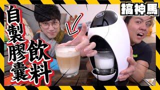 【破解】自製膠囊!做出美味飲料☕️