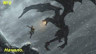 The Elder Scrolls V: Skyrim►Начало как у бога►№1