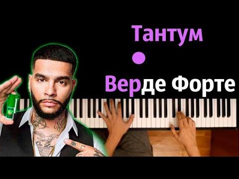 Тимати - Тантум Верде Форте (реклама) ● караоке | PIANO_KARAOKE ● ᴴᴰ + НОТЫ & MIDI