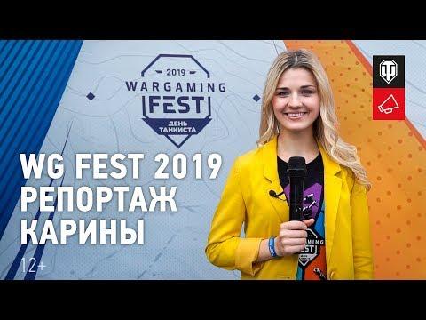 Wargaming Fest 2019: Репортаж Карины