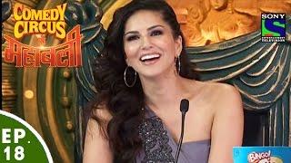 Comedy Circus Ke Mahabali - Episode 18 - Sunny Leone In Comedy Circus