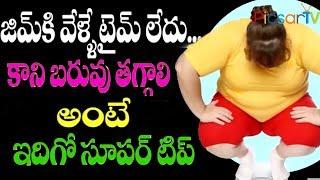 జిమ్ చేయకుండానే బరువు తగ్గి, సిక్స్ ప్యాక్ బాడీ! Weight Loss without GYM   Health Tips, Facts Telugu