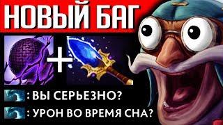 Новый БАГ УРОН ЧЕРЕЗ СОН | GYROCOPTER DOTA 2