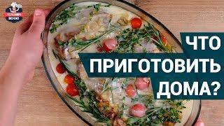 Что приготовить дома для всей семьи? | Простые и вкусные блюда