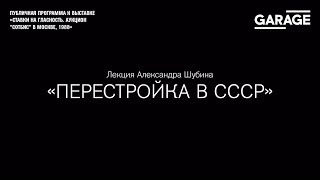 Лекция Александра Шубина «Перестройка в СССР»