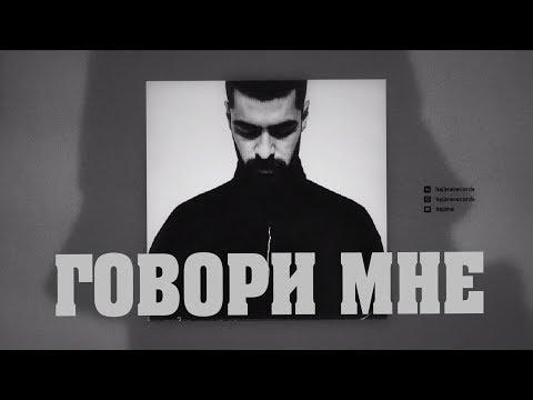 Miyagi feat. Andy Panda - Говори мне (Текст) 2019
