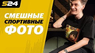 Гудков угорает над Черчесовым, Моуринью и фанатами | Sport24