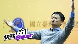《馬雲與台灣青年對話完整版》創業要左手溫暖右手 HD中文字幕