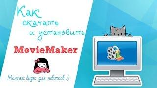 Как скачать и установить Movie Maker ? Монтаж видео для начинающих.