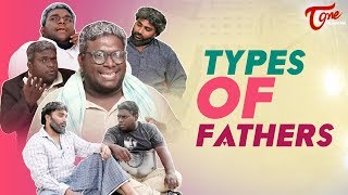 Types Of Fathers | Telugu Comedy Short Film 2019 | Directed by Mukesh | TeluguOne