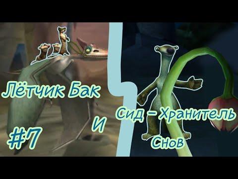 Леднниковый Период 3: Эра Динозавров  игра) прохождение) #7 Лётчик Бак и Сид - Хранитель Снов