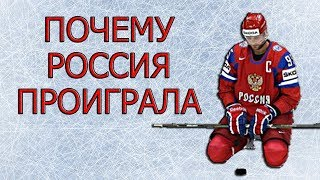 Почему Россия проиграла Канаде ? Чемпионат мира по хоккею 2018