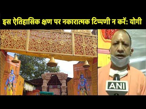 Ayodhya: Ram Mandir का Bhumi Pujan ऐतिहासिक क्षण', Yogi Adityanath ने दी नसीहत | NBT