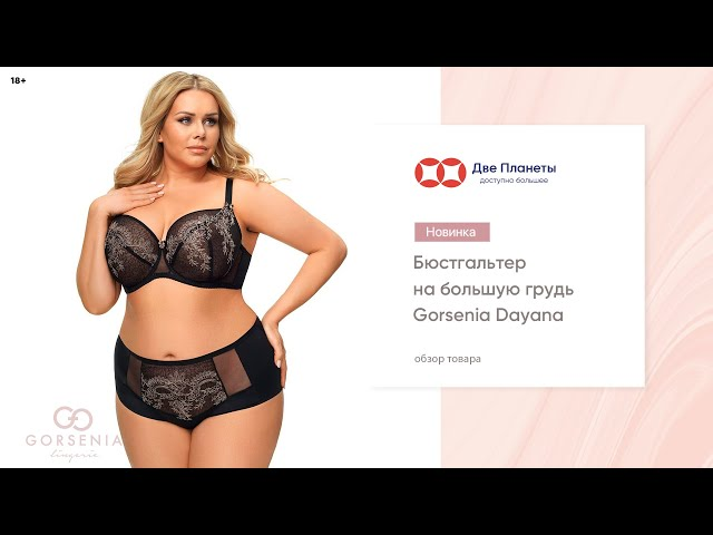 Видео Бюстгальтер GORSENIA K-506 Dayana K-506, Черный