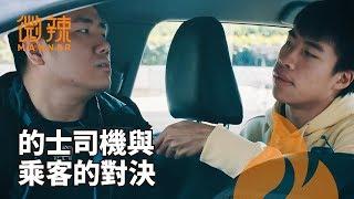 【微辣Manner】一場的士司機與乘客的對決!