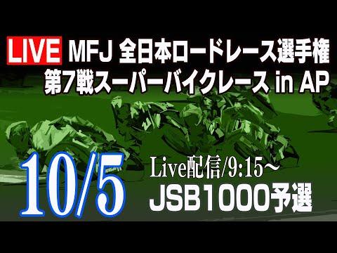 【公式予選動画】全日本ロードレース第7戦大分・オートポリス 予選