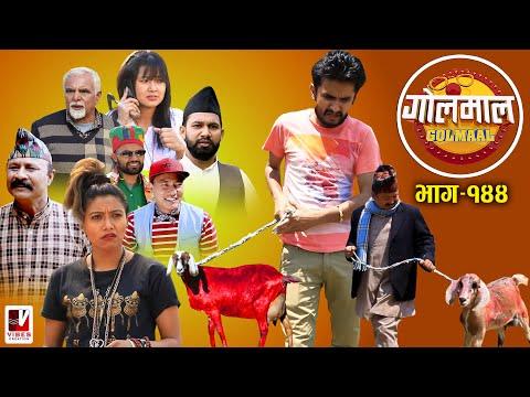 Golmaal Episode-144 | म्याकुरीको बाख्रा काण्ड !! | 22 April 2021 | Nepali Comedy | Vibes Creation