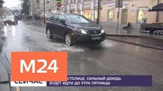Ливни в столице будут идти до утра пятницы - Москва 24