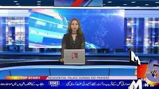 MM5 TV News  Today's  Bulletin   9 PM   20 July 2021   Pakistan   Latest Pakistani News   Top News