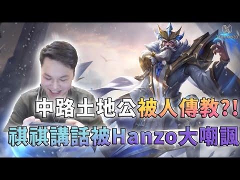 TXO Hanzo|傳說對決-伊耿士 超秀的操作