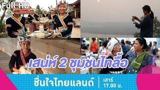 ชื่นใจไทยแลนด์   สัมผัสวิถี 2 เสน่ห์ 2 ชุมชนไทลื้อ อ.เชียงของ จ.เชียงราย   13 เม.ย.62 Full EP