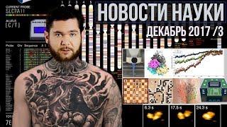 Живые татуировки из бактерий и секрет жирной диеты в главных новостях на QWERTY.
