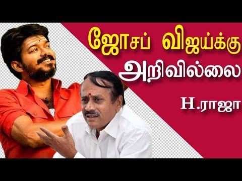 #Mersal gst issue h raja  slams vijay   vijay vs h raja   tamil news today   redpix