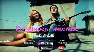 Ильяз Андаш - Кыздарга ищембе / Жаны клип