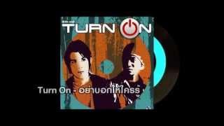 อย่าบอกให้ใครรู้ - Turn On【OFFICIAL AUDIO】