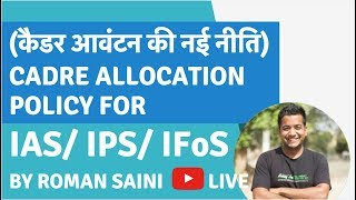 Cadre Allocation Policy (कैडर आवंटन की नई नीति) for IAS/IPS/IFS by Roman Saini