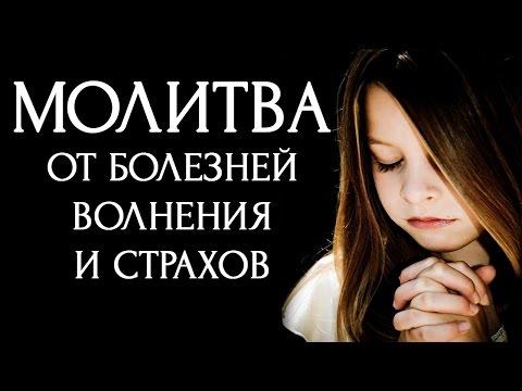 Молитва от болезней волнения и страхов [Светлана Нагородная]