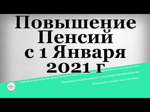 Повышение Пенсий с 1 Января 2021 года