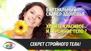 Хотите Красивое и Стройное Тело Смотрите это видео! Секрет Стройного Тела!