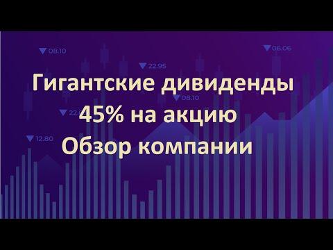 Гигантские Дивиденды - 45% на акцию. Обзор компании Центральный Телеграф