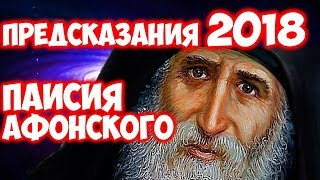 СТРАШНЫЕ ПРЕДСКАЗАНИЯ ПАИСИЯ АФОНСКОГО НА 2018 ГОД 🔥