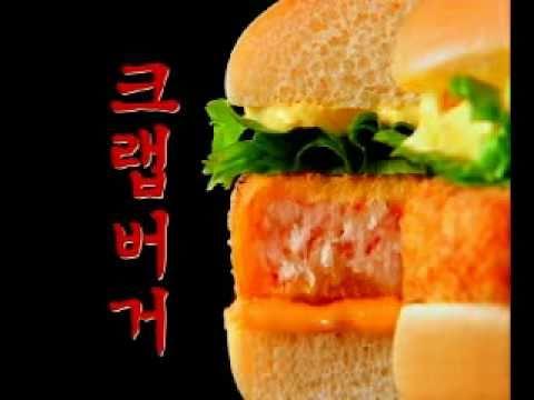 Korean CF 롯데리아 - 크랩버거 (Lotteria - Crab Burger)