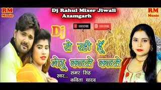samar singh kaharwa new dj song - 免费在线视频最佳电影电视