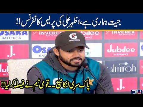 Test Captain Azhar Ali Press Conference On Team Performance | 10 Dec 2019