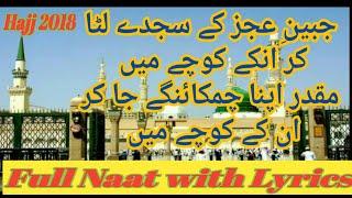 Naat Lyrics by Shafaq Urooj - YouTube